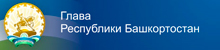 Глава Республики Башкортостан