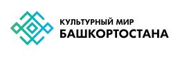 «Культурный мир Башкортостана»