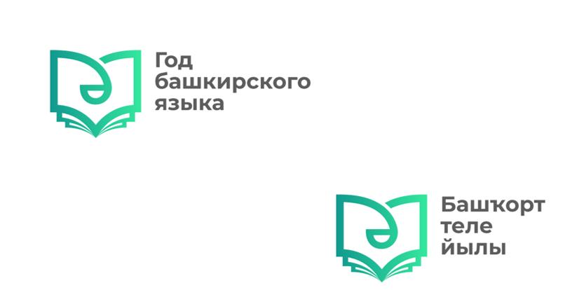 Методические рекомендации по реализации мероприятий в рамках Года башкирского языка